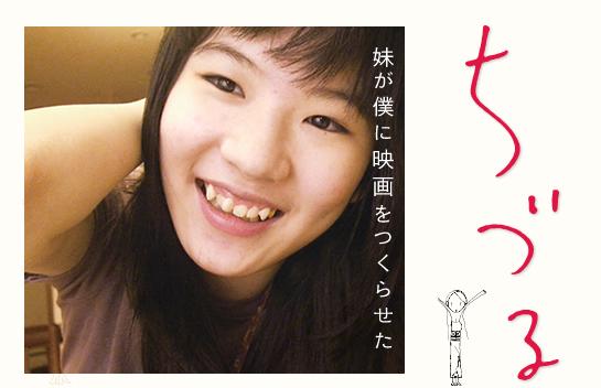 赤﨑正和監督作品「ちづる」